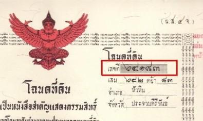 Chanote_titre_propriété_terrain_thailande